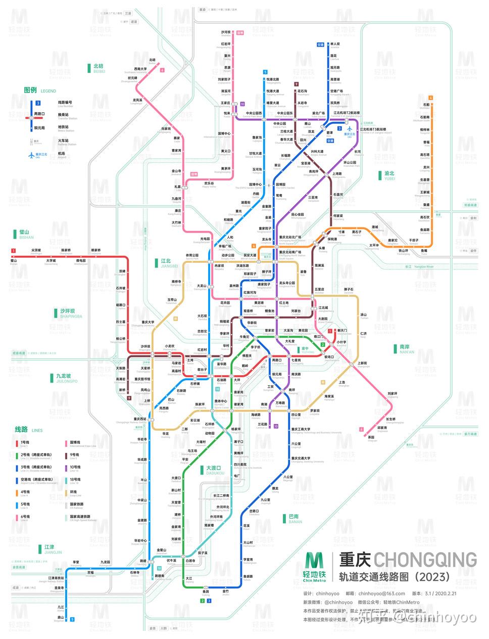 重庆地铁线路图