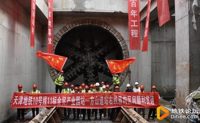 天津地铁10号线一期工程首条下穿运营铁路的隧道贯通